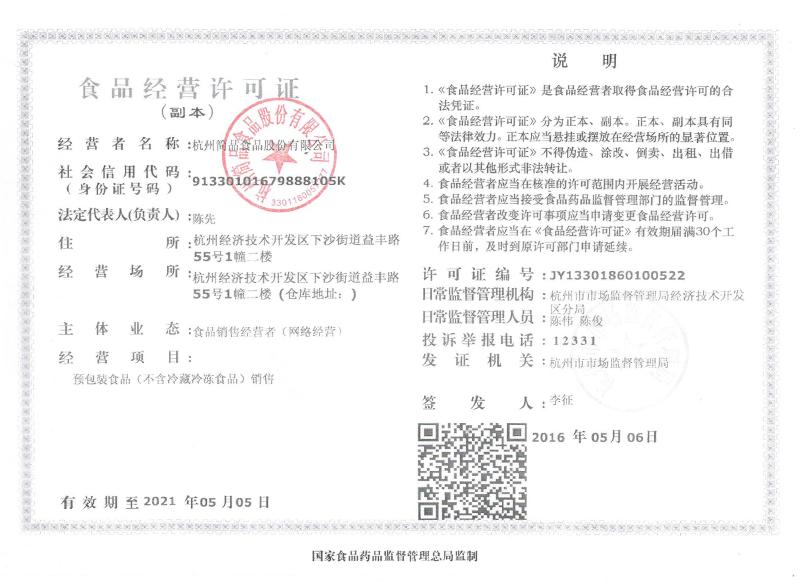 食品流通许可证-陈先500k.jpg