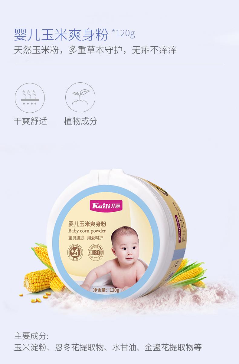 婴儿护肤组合_04.jpg
