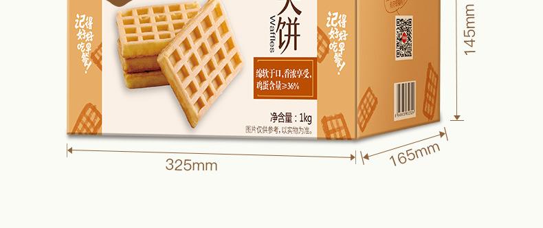 华夫饼PC_11.jpg