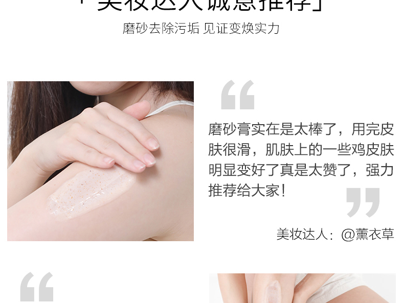 乳木果身体磨砂膏_16.jpg