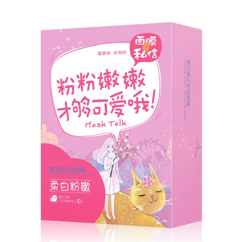 樱花盒子.jpg