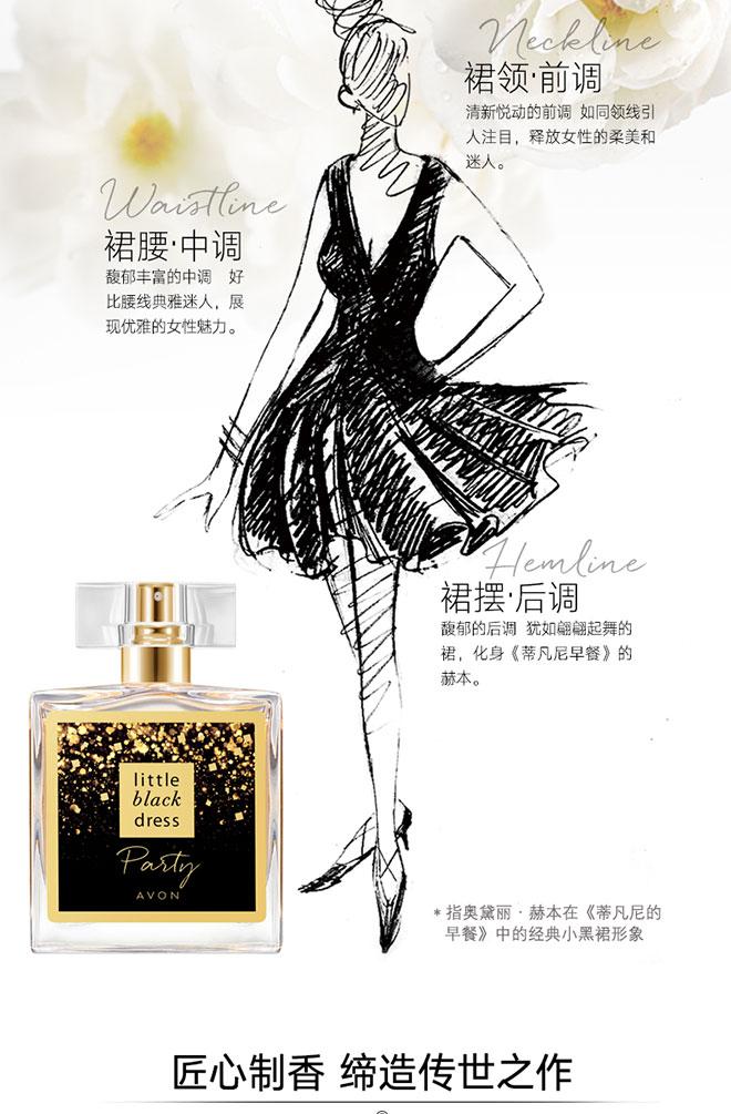 小黑裙闪耀喷雾香水50ml_08.jpg