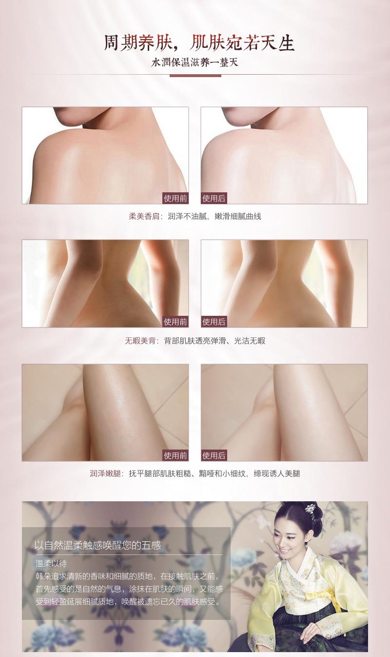 御润马油身体乳_06.jpg