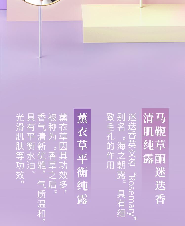 马鞭草&薰衣草详情页_06.jpg