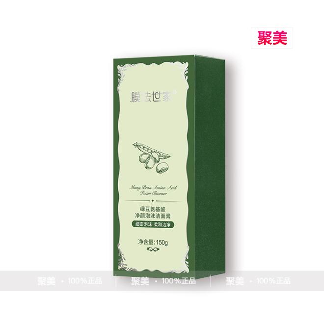 聚美实拍水印2019-新-绿豆洁面膏3.jpg
