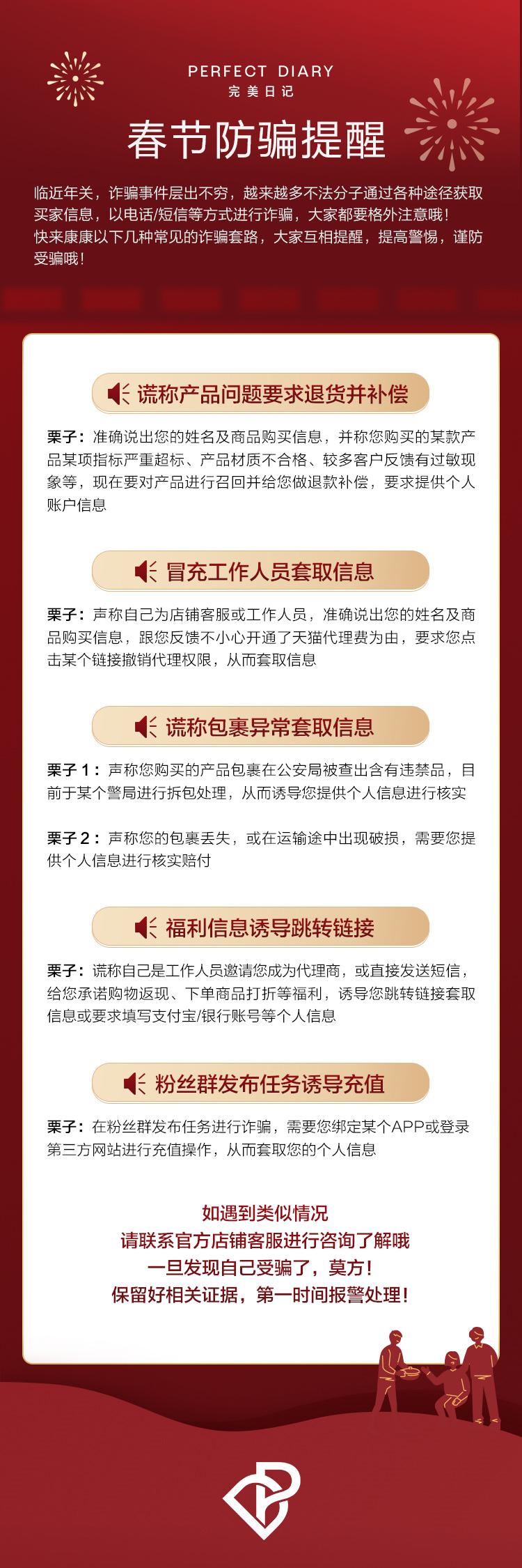 春节防诈骗-聚美.jpg