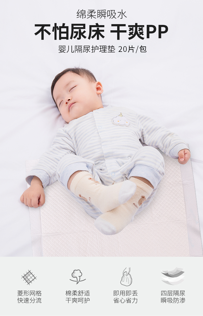 婴儿隔尿垫_01.jpg