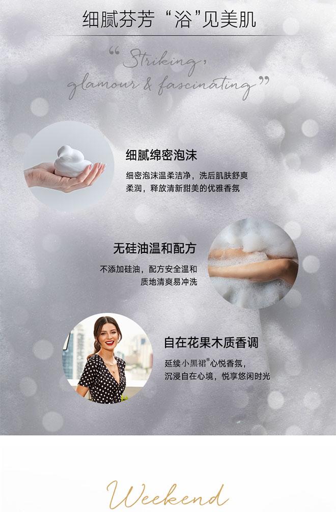 小黑裙心悦香水沐浴露_05.jpg