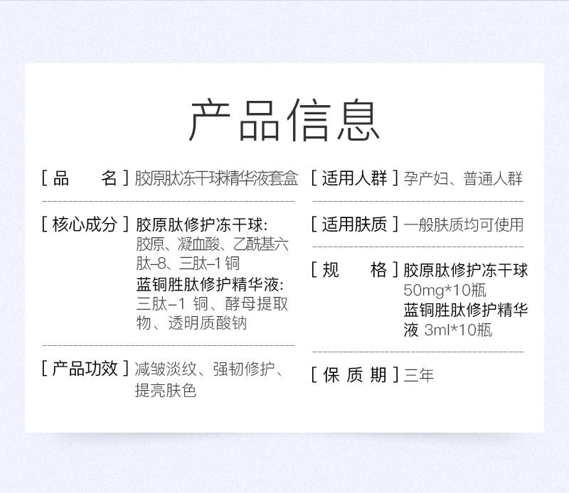 胶原肽冻干球精华液套盒_02.jpg