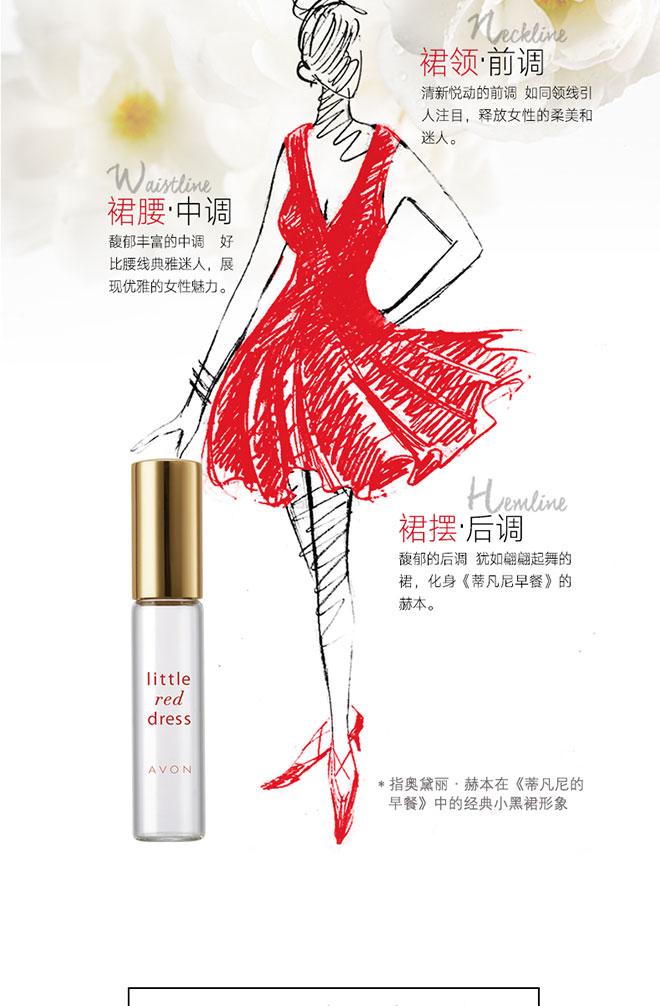 小红裙走珠香水_05.jpg