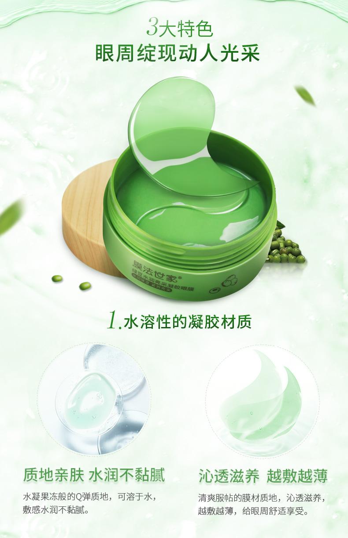绿豆水润亮采凝胶眼膜_04.jpg