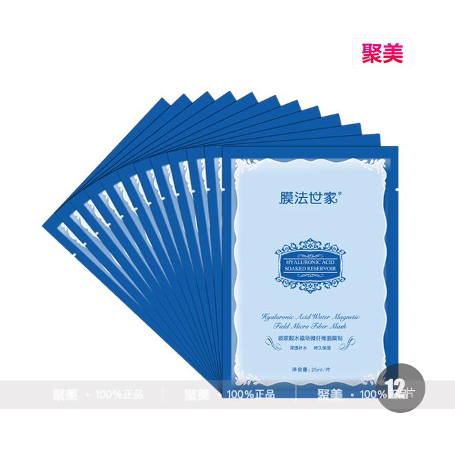 中国•膜法世家玻尿酸水磁场微纤维面膜贴25ml片12片4.jpg