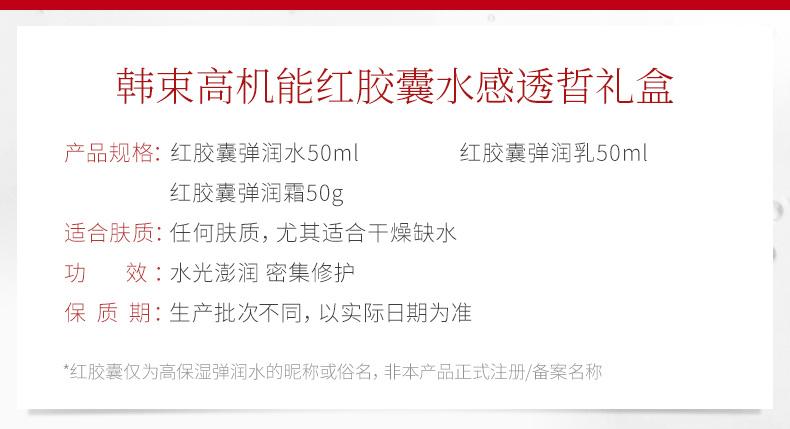 巨水光3件套-玻尿酸-790_02改.jpg