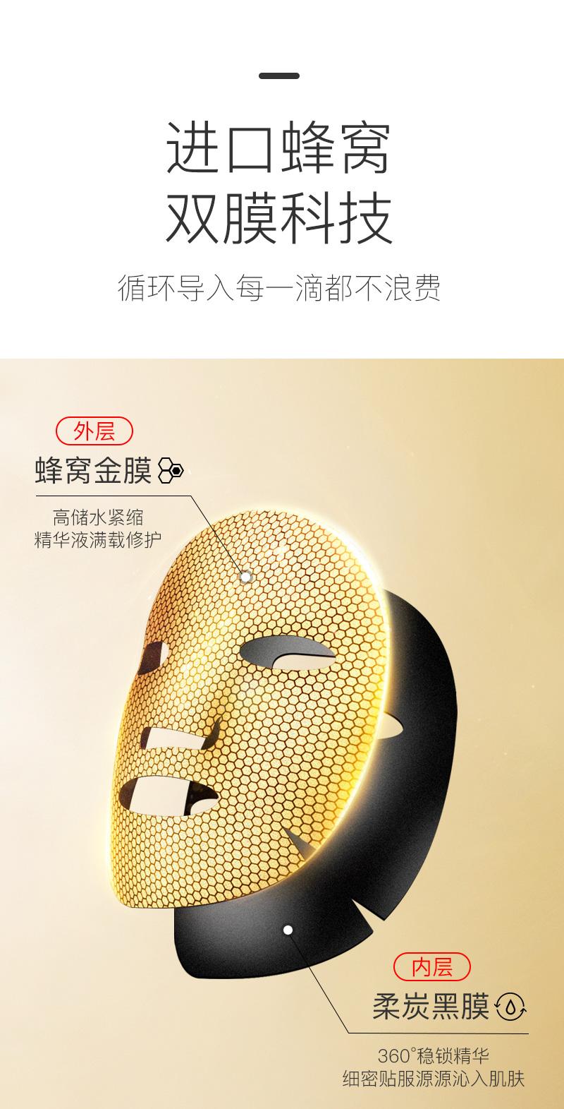 黄金面膜_06.jpg