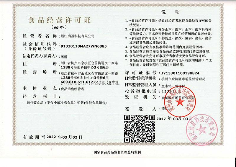食品流通许可证.jpg