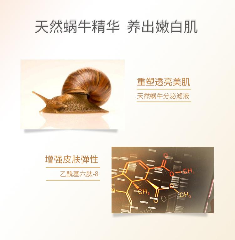 晶钻蜗牛面膜详情页(750)_05.jpg