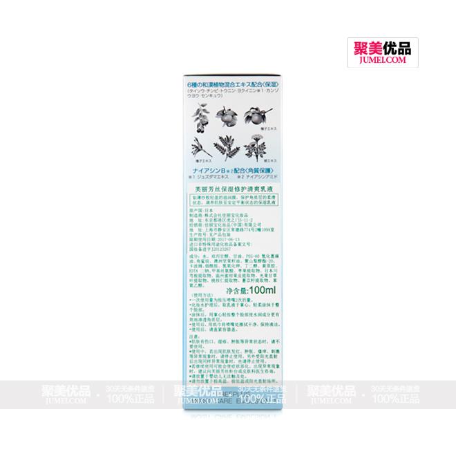 芙丽芳丝(freeplus)保湿修护清爽乳液 100ml
