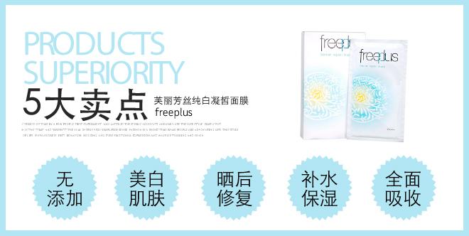 芙丽芳丝(freeplus)纯白凝皙面膜27mlx6片