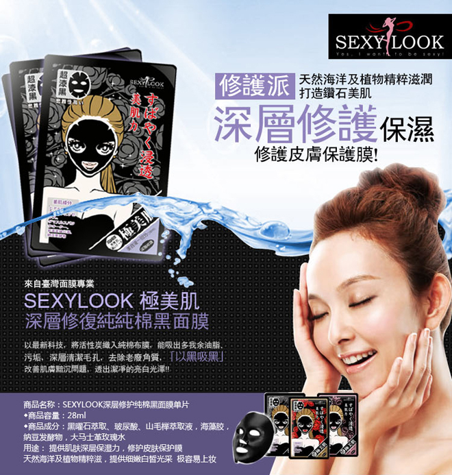 SEXYLOOK 纯棉黑面膜系列 极美肌深层修护纯棉黑面膜28ml*5片