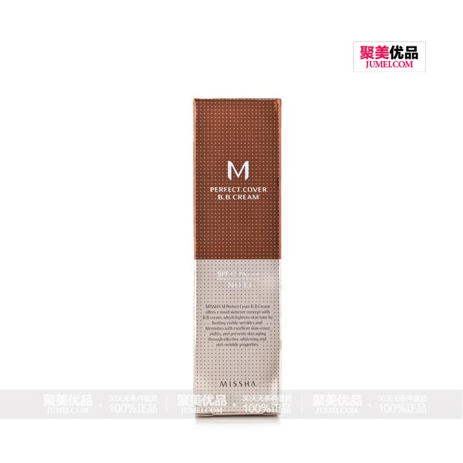 谜尚 (MISSHA)魅力白皙柔护霜SPF30+/PA+++ 13# 50ml
