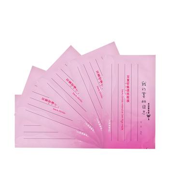中国•我的美丽日志(beauty diary)双重密集透亮眼膜5对