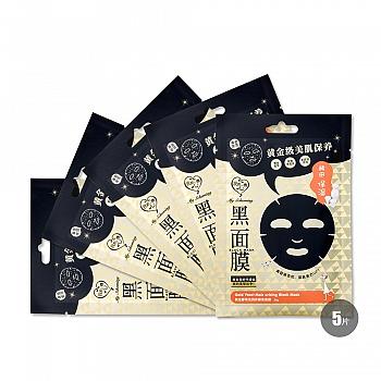中国台湾•我的心机黄金酵母活润养颜黑面膜25g*5片