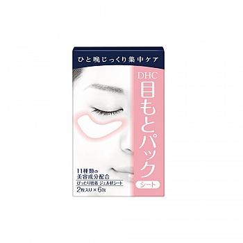 日本•蝶翠诗 (DHC)水嫩眼膜2枚*6包