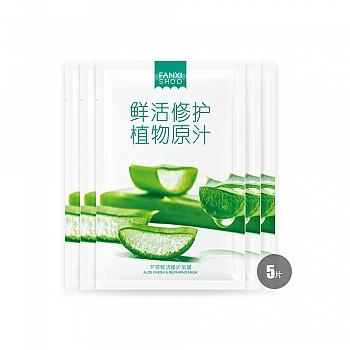 中国•凡茜芦荟鲜活修护面膜 25ml*5