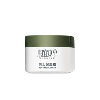 中国•相宜本草男士保湿霜 50g
