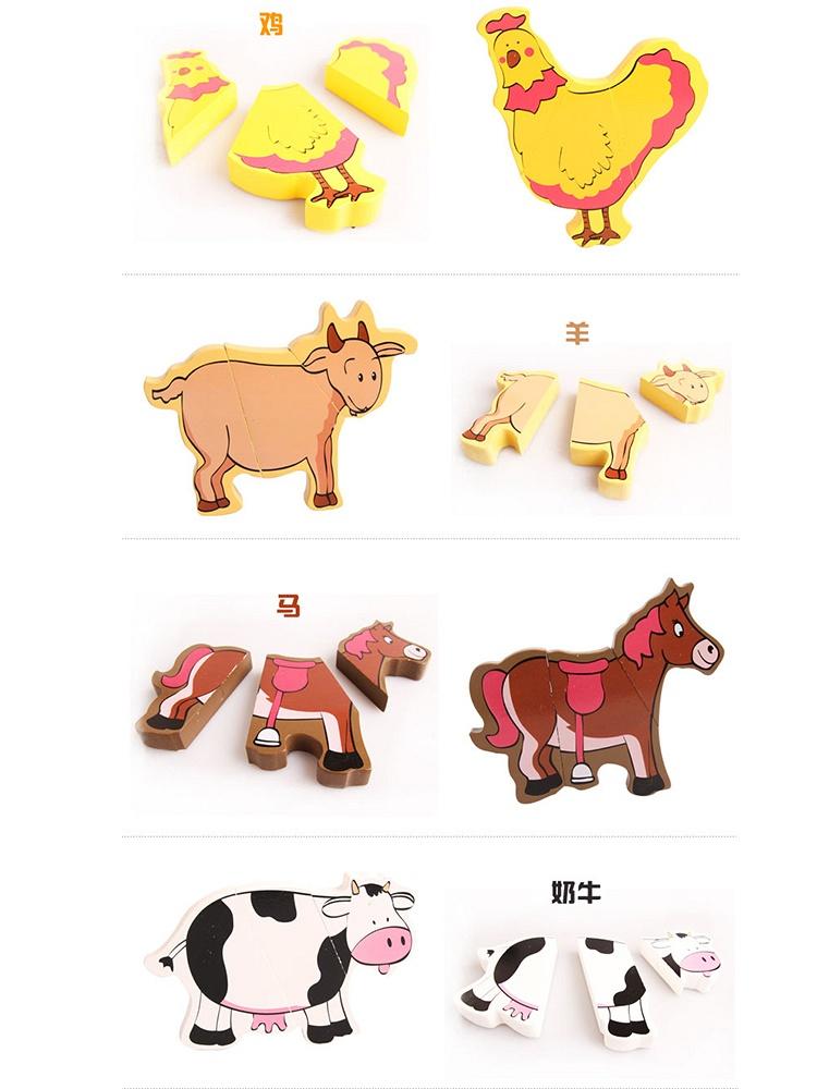 磁力拼图-农场动物