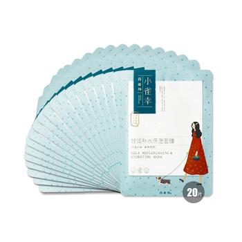 中国•百雀羚小雀幸静润补水保湿面膜30ml*20