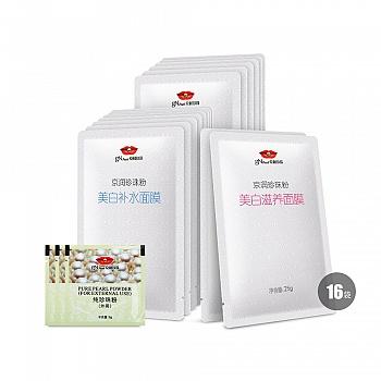 中国•京润珍珠(gNpearl)美白面膜保湿套装(补水面膜 25g*14+滋养面膜 25g*2+珍珠粉(化妆品级或外用)3g*3)