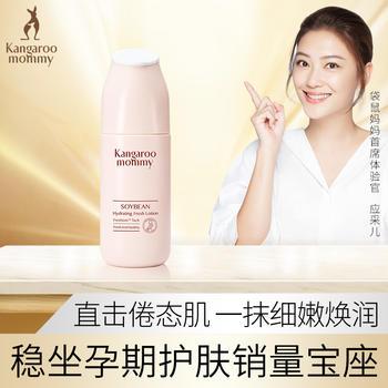 中国•袋鼠妈妈豆乳保湿乳孕妇化妆品