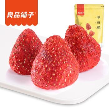良品铺子 草莓脆 20g*2 袋装