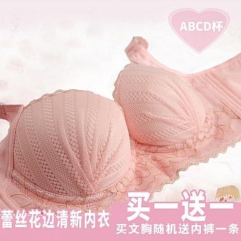 新款百分百女人内衣ABCD杯
