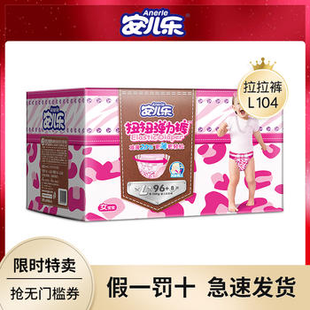 安儿乐拉拉裤弹力裤女宝学步裤尿不湿L104片(9-14kg)
