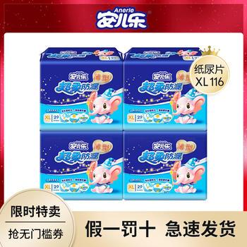 中国•安儿乐超柔防漏纸尿片XL29片*4包