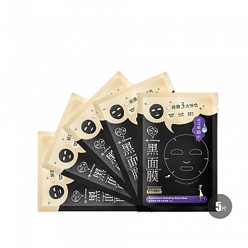 中国台湾•我的心机 玻尿酸保湿锁水黑面膜5入(进口品微笑版)