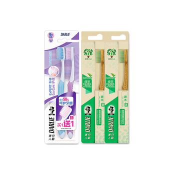 中国•黑人源木牙刷*2+专研护龈买一赠一*1
