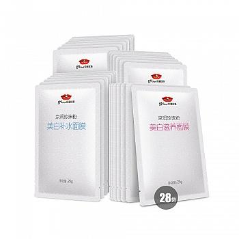 中国•京润珍珠粉美白补水滋养面膜28袋