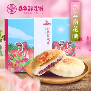嘉华鲜花饼 经典玫瑰饼 450g礼盒9枚礼盒装