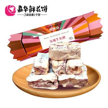 嘉华鲜花饼 玫瑰牛轧糖 120g/盒