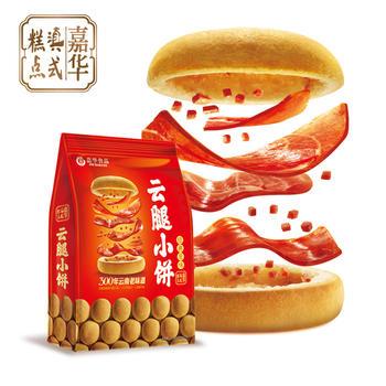 嘉华鲜花饼 经典云腿小饼 300g月饼