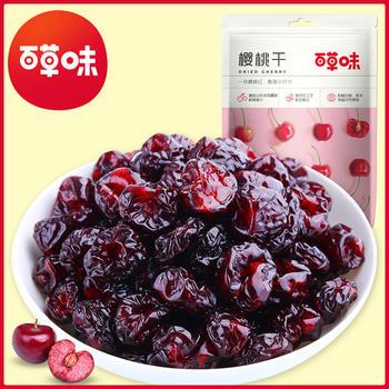百草味 樱桃干100g 零食蜜饯水果干