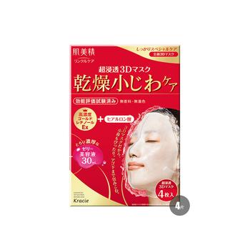 肌美精保湿精华立体面膜(抗细纹)4片/盒