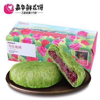 嘉华鲜花饼 现烤抹茶玫瑰饼10枚装