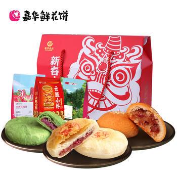 嘉华鲜花饼 新春经典年货礼包900g