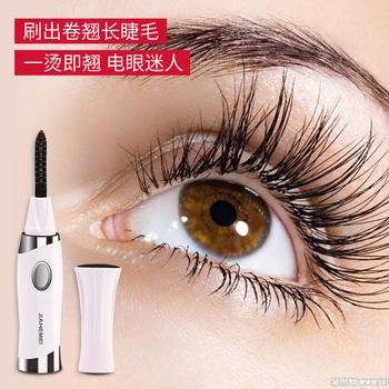 佳禾美电动睫毛卷翘器离子电烫睫毛神器持久充电式