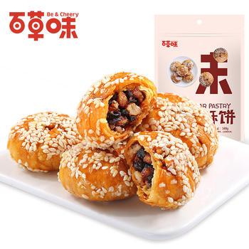 百草味 红糖酥饼160g 手工小吃零食