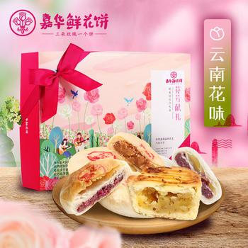 嘉华鲜花饼 芬芳献礼礼盒450g零食 多口味礼盒装
